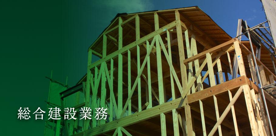 総合建設業務