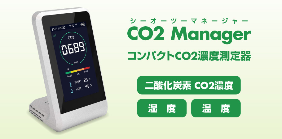 CO2Manager